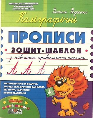 ABC Ukrainian School Handwriting  PROPISI КАЛІГРАФІЧНІ ПРОПИСИ ЗОШИТ