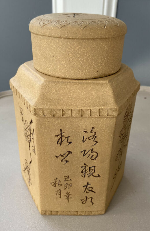 Chinese Yixing Zisha Pottery Tea Caddy Jar