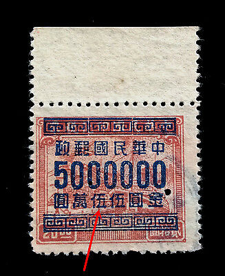 Rare China 1949 Error stamps Unused #64