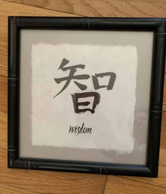 Japanese Wall Art Wisdom Print 9in X 9in