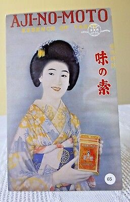 VTG Trade Cards Asian Chinese Girl Essence of Taste Collectible XXR Card #65