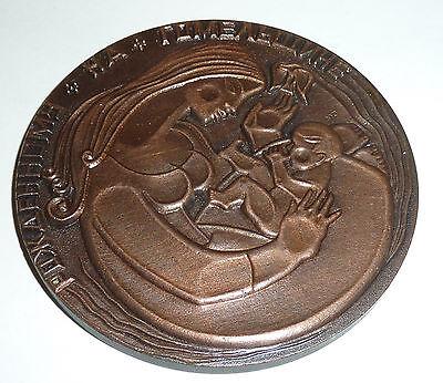 Mutter mit Kind & Sonne mit Mondgesicht Bronze Medaille Gomel Homel Weißrussland