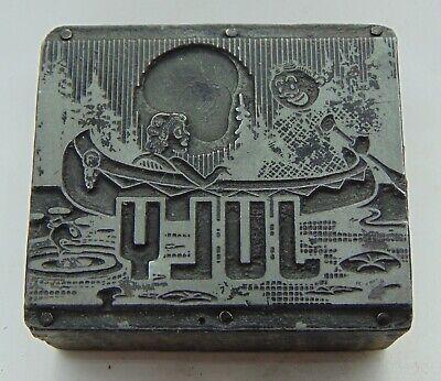 Vintage Printing Letterpress Printers Block July