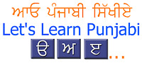 Tutor - Learn Punjabi