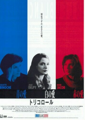 Three Colors Trilogy by Kieślowski 1993 Japanese B5 Mini Poster Chirashi Flyer