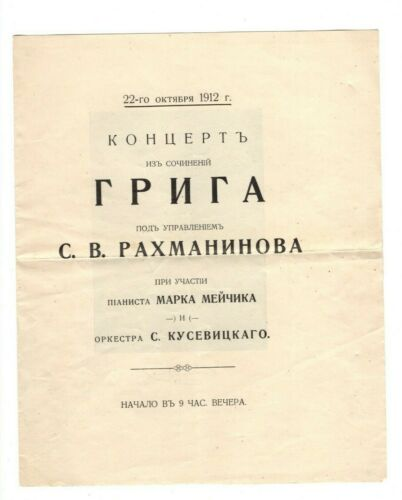 Imperial Russian 1912 Sergei Rachmaninoff Conductor Mark Meychik Pianist Program