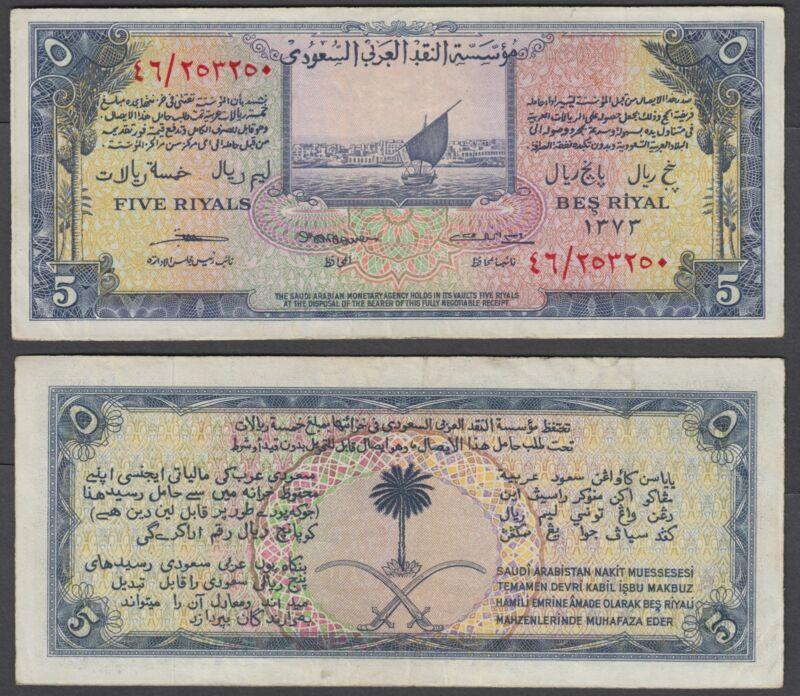 (B62) Saudi Arabia 5 Riyals AH 1373 ND 1954 (VF+) Condition Banknote P-3