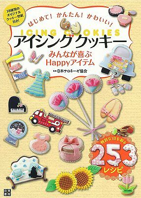 For the First Time! Easy! Cute! Icing Cookies Recipe Book Cookie Frosting Recipes