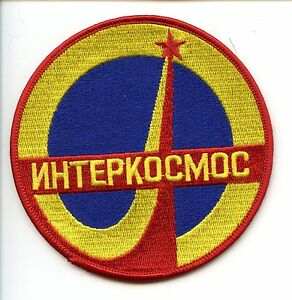 NHTEPKOCMOC-Intercosmos Mission-Russian-Soviet-Fabric Emblem Patch-Space Program