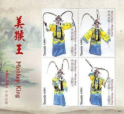 Tanzania 2017 MNH Monkey King Beijing Opera Chinese Mythology 4v M/S II Stamps