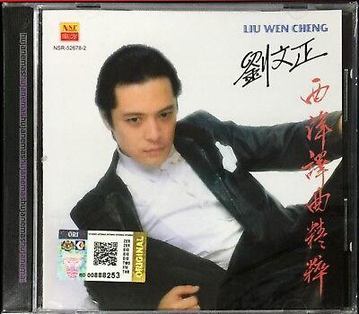 STEVEN LIU WEN ZHENG 劉文正 西洋譯曲精粹 (雨中行) MALAYSIA Edition CD NEW SEALED