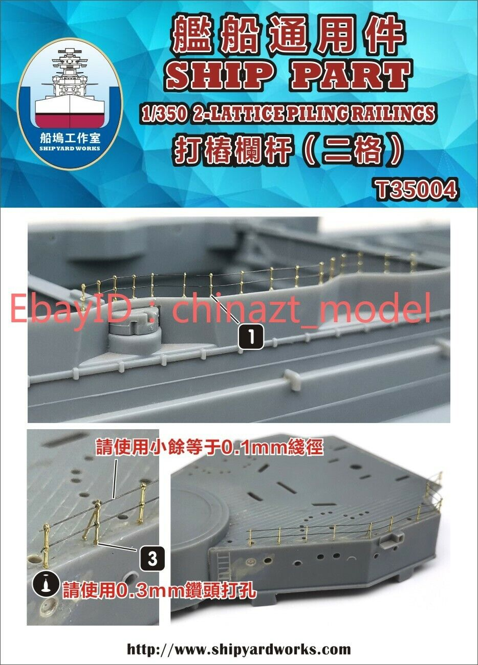 Shipyardworks 1/350 2-Lattice Piling Railings T35004
