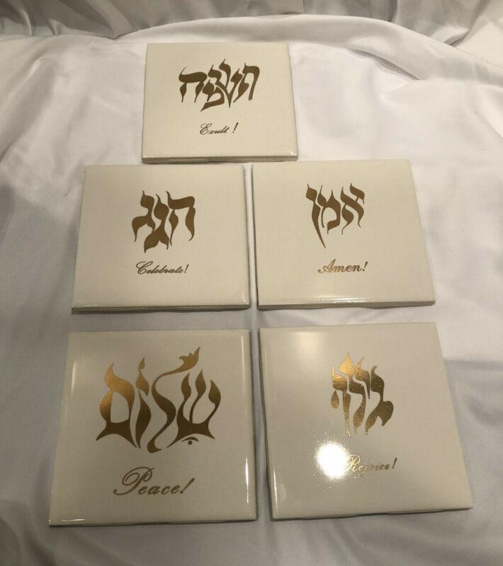 Vintage Lot Of 5 Judaic Hebrew Jack Hanus Tiles Off White & Gold