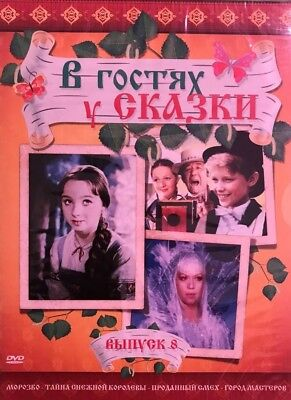 MOVIES FOR CHILDREN - Russian DVD ALL BEST CLASSIC FAIRYTALES #8
