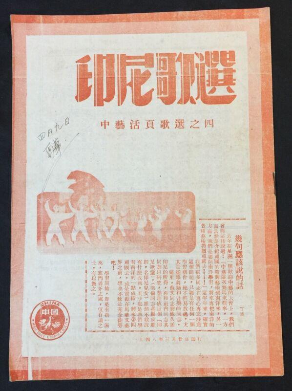 1948 印尼歌選 中藝活頁歌選之四 Chinese Indonesian songs booklet  Singapore