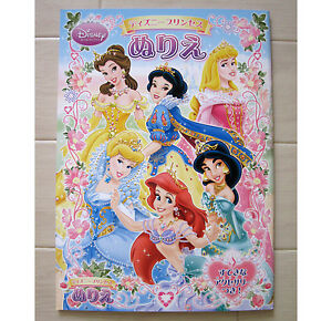 Very Pretty Disney Princess Coloring Book Japanese Version