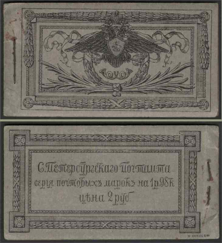 Russia 1913 Romanov Tercentenary St. Petersburg Large Grey 2r Unexploded Booklet