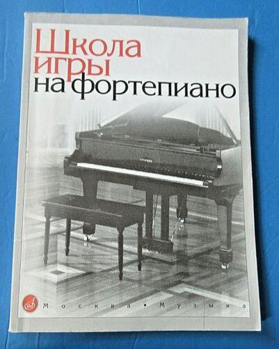 The Russian School of Piano Playing (Russian) 2002