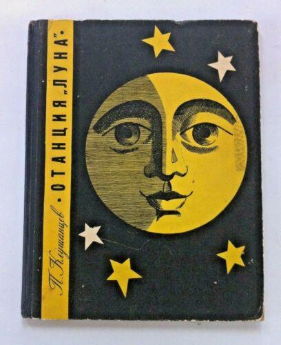 1965 Станция Луна Station Moon Space Klushantsev Children Soviet Russian book