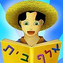 Hebrew lessons, Hebrew classes for children and adults.