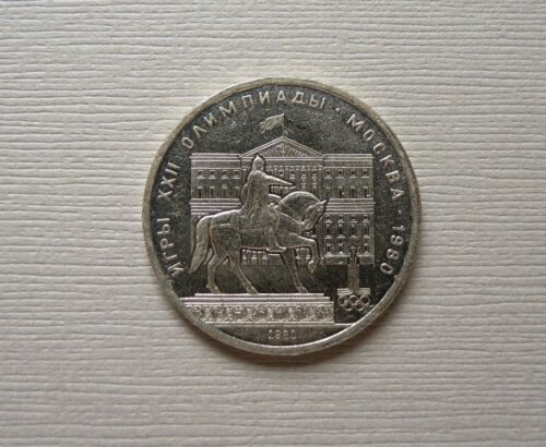 RUSSIA USSR Commemorative 1 Rouble Coin 1980 Olympic Games XXII Olympics Moscow