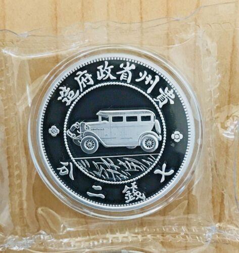 2020 China 1oz Silver Kweichow Auto Dollar Restrike (PU) First Issue SEALED EBUX
