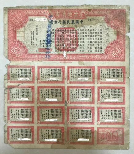 China 1947 Farmer Bank Land Bond $100 with coupons