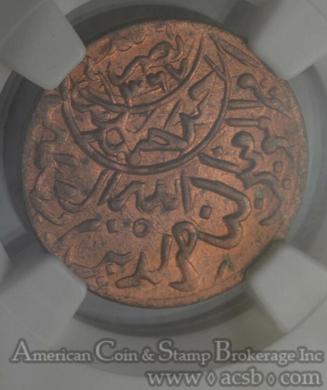 Yemen 1/80 Riyal AH1378 1959 MS65 RB NGC bronze KM#11.1 Yahya Unpriced Krause