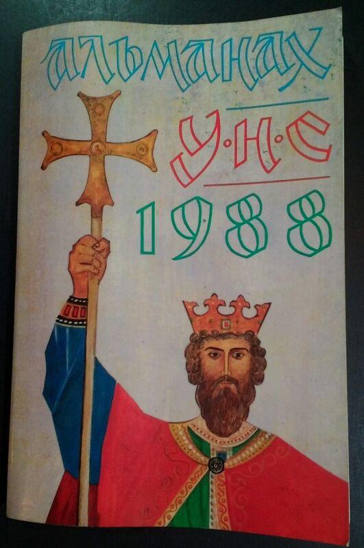 Almanac Ukrainian National Assoc. 1988 RARE VHTF  255 Pgs History! Cool Pics!