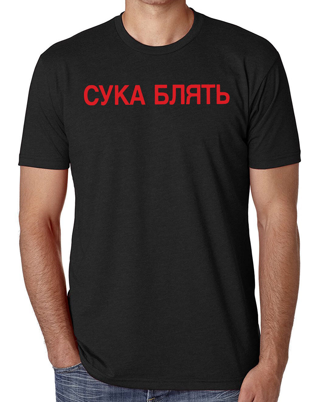 New Pewdiepie Inspired Merch Only Real Cykas T-Shirt 2018