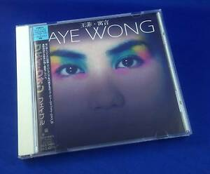 FAYE WONG: Fable (EXTREMELY RARE OUT OF PRINT JAPANESE ADVANCE PR Lysterfield Yarra Ranges Preview