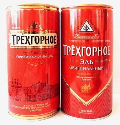 Trekhgornoe beer cans two cans 900ml Beer from Russia Bottom open.