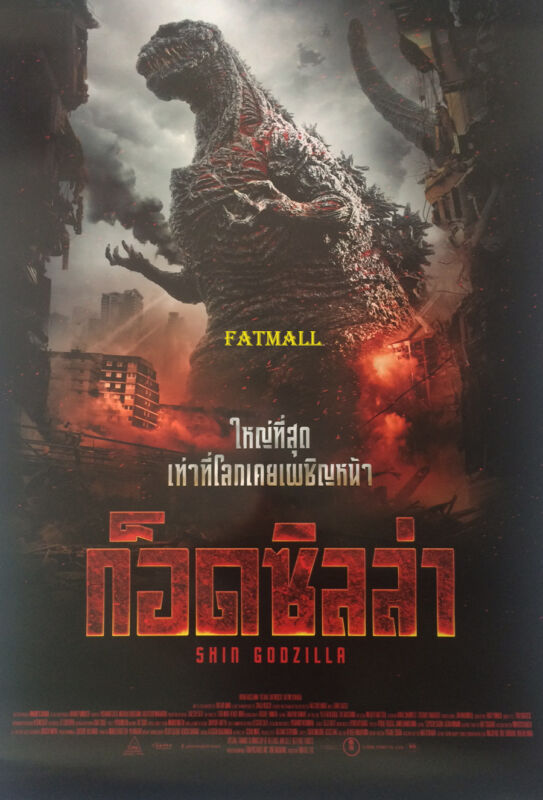 Shin Godzilla Resurgence original POSTER Satomi Ishihara Gojira TOHO monster
