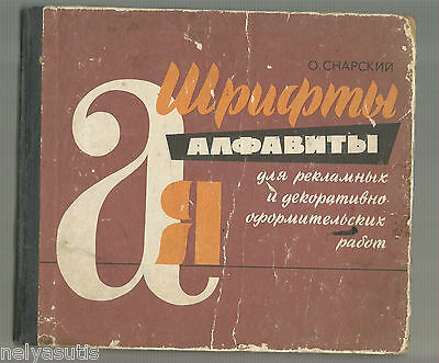 Font-alphabet for design and advertising art work Russian graphic Soviet manual