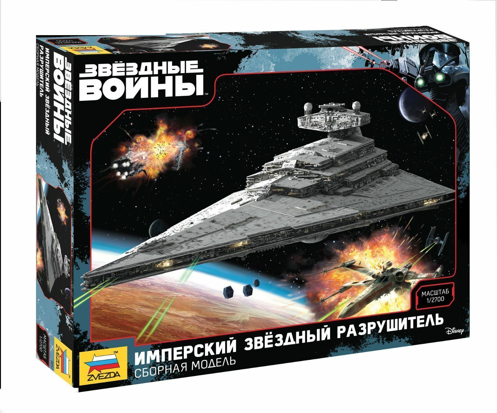ZVEZDA 9057 STAR WARS IMPERIAL STAR DESTROYER Plastic Scale Model Kit 1:2700 BOX