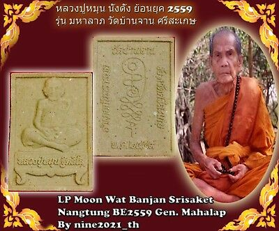 Rare Phra Phong Lp Moon Nang Tung Trimas 59 Old Wat Thai Amulet Buddha Antique