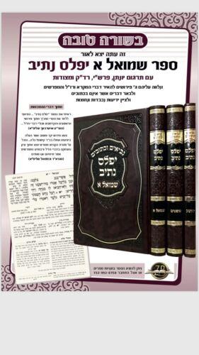 ספר יפלס נתיב - שמואל א 6
