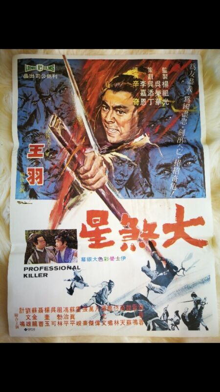 PROFESSIONAL KILLER 1971  Original Chinese Movie Poster AND 12 Lobby Cards