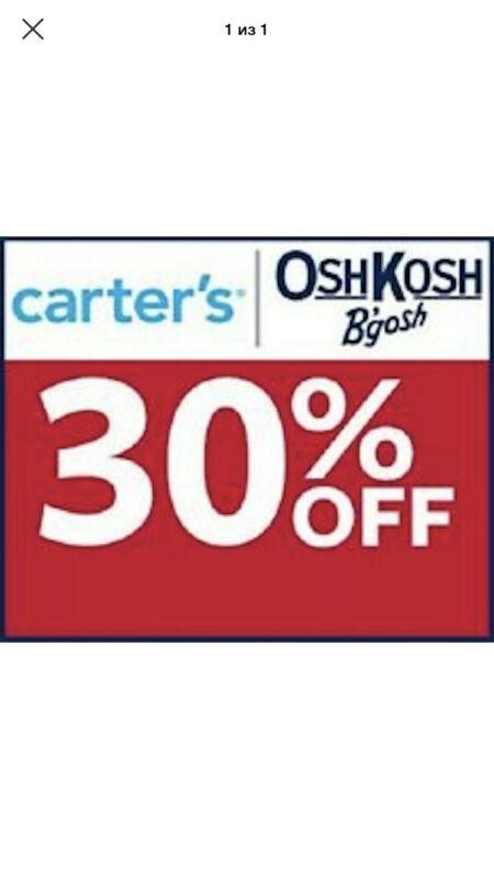 3XКод купона Carters Oshkosh 30% онлайн всего 10/22 purchase coupon NO EXCLUSION