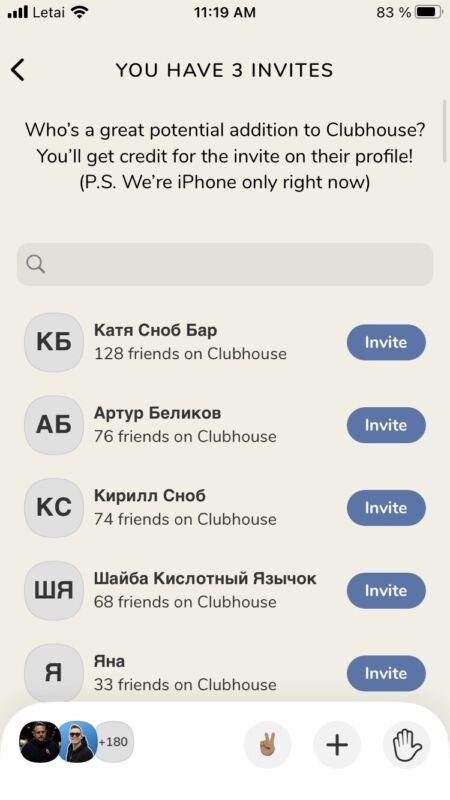 Clubhouse App Invite. Have 4 invites