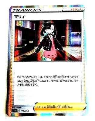 Japanese Pokemon Card s4a Marnie Mary 177/190