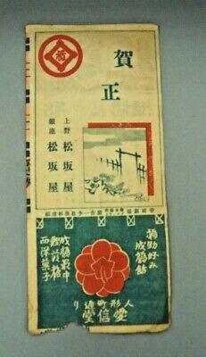 Vintage 1925 -- Japanese Advertising hand bill