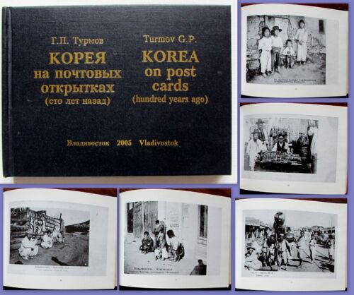 """RR! BOOK ALBUM IN RUSSIAN & ENGLISH """"KOREA ON POST CARDS"""" 100 YEARS AGO"""