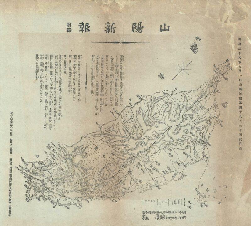 1895 Sanyo Shimbun Map of Taiwan or Formosa