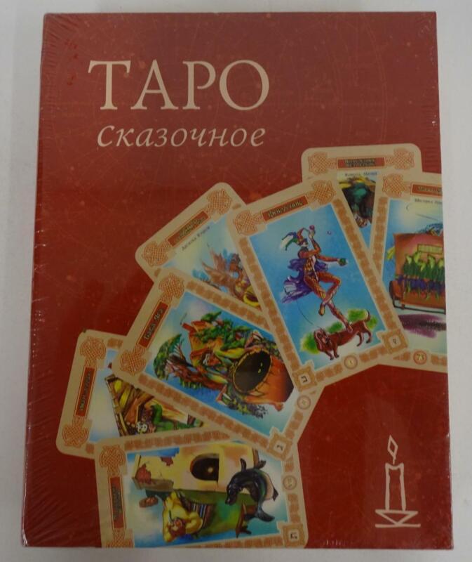 Russian Tarot Tapo Fabulous Sealed Cyrillic