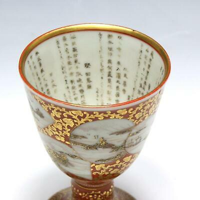 Japanese Lacquer Sake Cup Black with Gold Edge