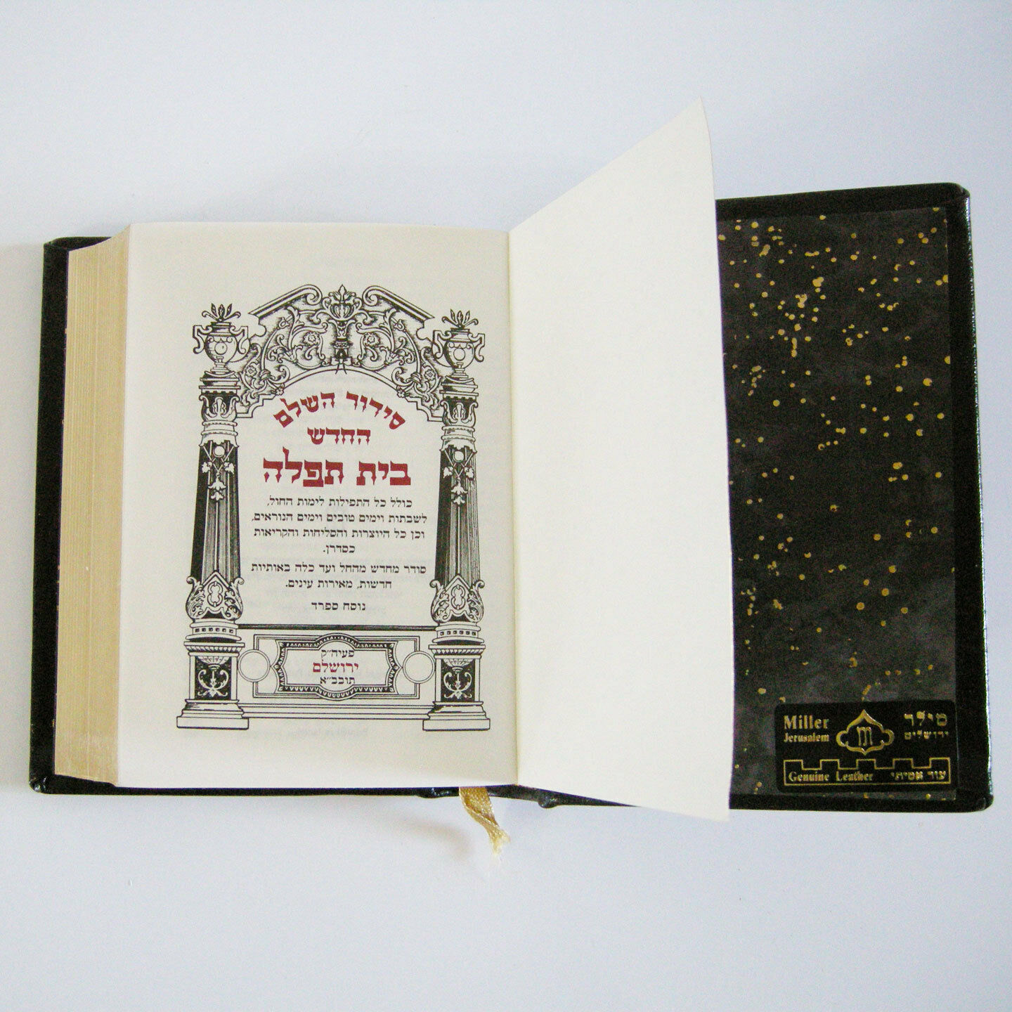 Genuine Leather-Bound Pocket Siddur Gilded Pages Hebrew Handmade Miller Israel (מוכר מישראל) 1