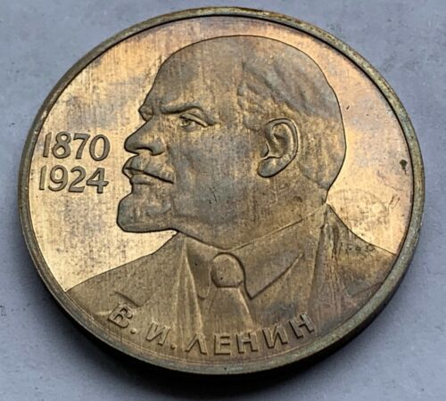 RUSSIA USSR LENIN 1 ROUBLE 1985 PROOF - NICE TONING