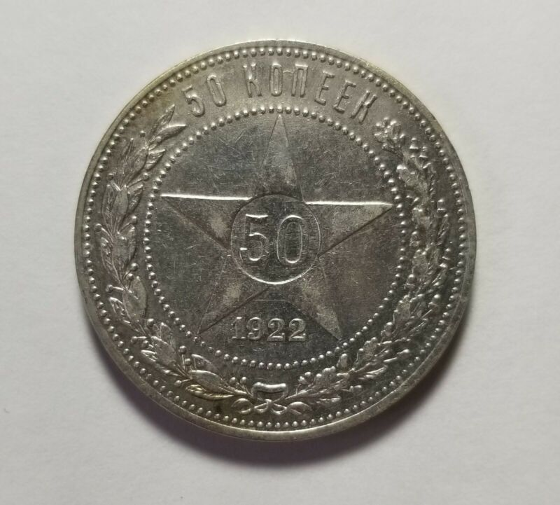1922 Russia 50 Silver Kopeks AU Priced Right Shipped FREE B47