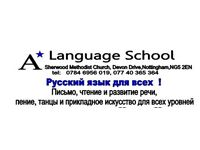 Russian Language and Maths for kids